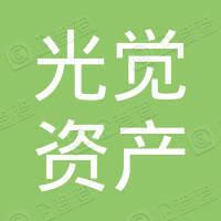 上海光觉资产管理合伙企业(有限合伙)