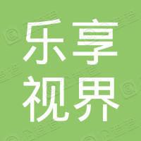 乐享视界信息技术(北京)有限公司