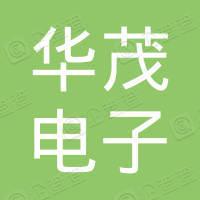 东莞市华茂电子集团有限公司