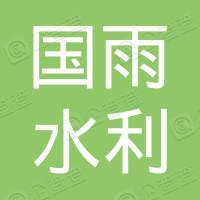 牡丹江市国雨水利水电工程有限公司