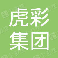 虎彩文化用品有限公司