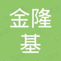 天津市金隆基机械制造有限公司