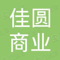 广州佳圆商业管理有限公司