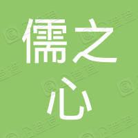 桐城市儒之心酒店管理有限公司