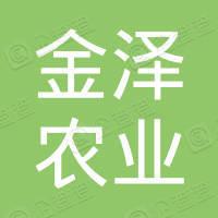 广州市金泽农业发展场