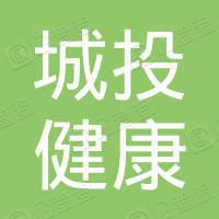 云南城投健康产业投资有限公司