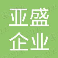 宁波亚盛企业管理咨询合伙企业(有限合伙)