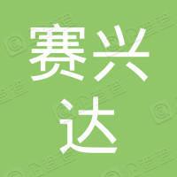 天津赛兴达物流有限公司