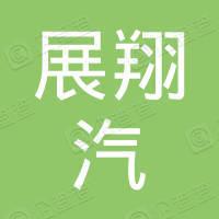 浙江展翔汽摩配有限公司