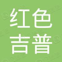 红色吉普(北京)旅游文化有限公司