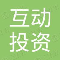 深圳互動投資基金管理有限公司