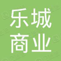 天津乐城投资有限公司
