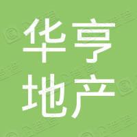 天津市华亨房地产开发有限公司