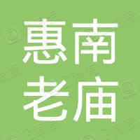 上海惠南老庙黄金有限公司