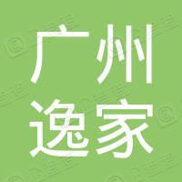 广州市逸家酒店管理有限公司