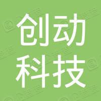 云南创动科技有限公司