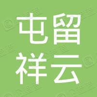 屯留县祥云生态农业开发有限公司