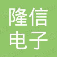 天津隆信电子有限公司
