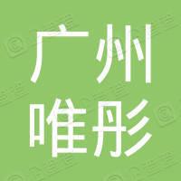 广州唯彤电子商务中心