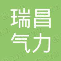 济南瑞昌气力输送设备有限公司