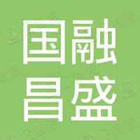 国融昌盛国际商业保理(天津)有限公司