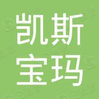 凯斯宝玛五金贸易(上海)有限公司