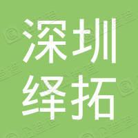 深圳市绎拓文化体育有限公司