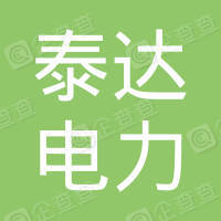 潍坊泰达电力设备股份有限公司