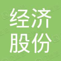 泰安市泰山区东关村经济股份合作社