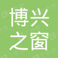 博兴之窗文化传媒有限公司