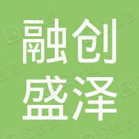 天津融创盛泽文旅地产有限公司