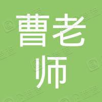 桐乡市濮院曹老师学生托管服务部