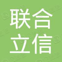天津市联合立信资产管理有限公司