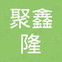天津聚鑫隆股权投资基金合伙企业(有限合伙)
