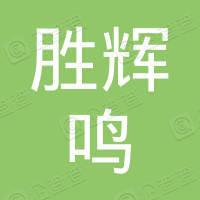 金世纪货币兑换(深圳)集团有限公司