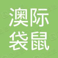 陕西澳际袋鼠出国留学中介有限公司