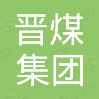 山西晋煤集团赵庄煤业有限责任公司赵庄二号井