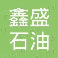 天津鑫盛石油机械制造有限公司