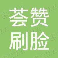 广州荟赞刷脸科技发展有限公司