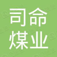 平遥县司命煤业有限公司
