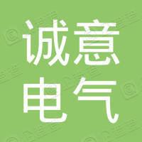 天津市诚意电气设备有限公司