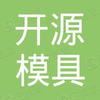 天津开源模具制造有限公司