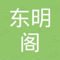 天津东明阁餐饮有限公司