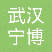 武汉宁博重工机械有限公司