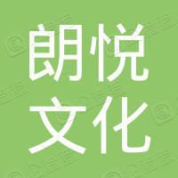天津朗悦文化传播有限公司