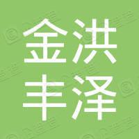 天津金洪丰泽股权投资合伙企业(有限合伙)