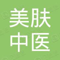 贵阳美肤中医白癜风病医院有限公司
