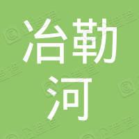 冕宁县冶勒河水电开发有限公司