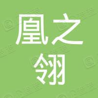 深圳市凰之翎藝術文化傳播有限公司