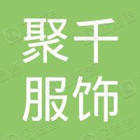 深圳市聚千服饰有限公司
